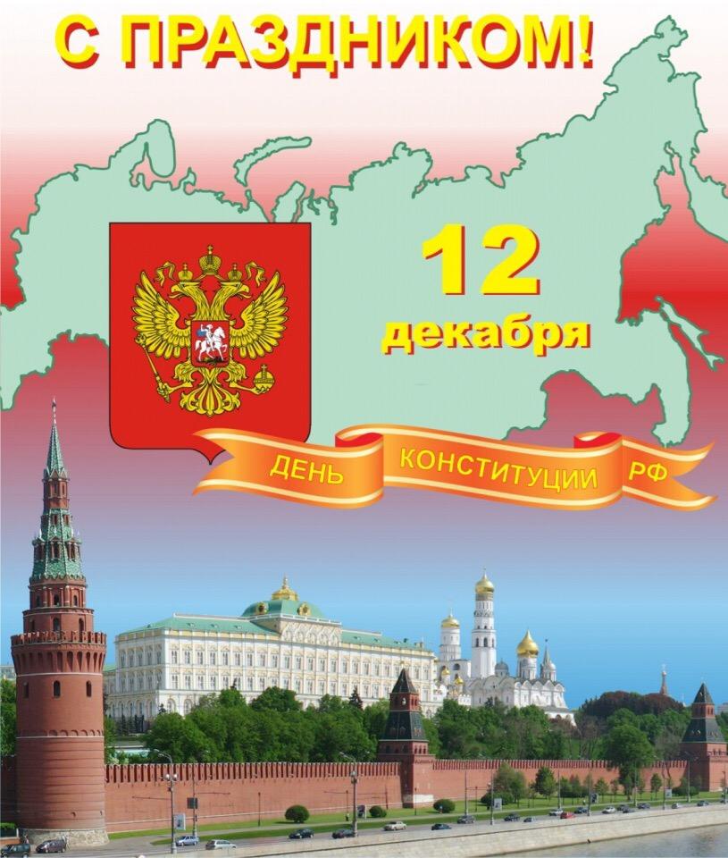 поздравления с днем конституции россии картинки этом разделе сайта